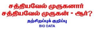 Dr M P Sathiyavelmurugan