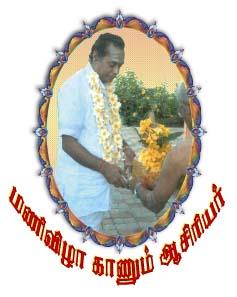 sathiyamuruganar